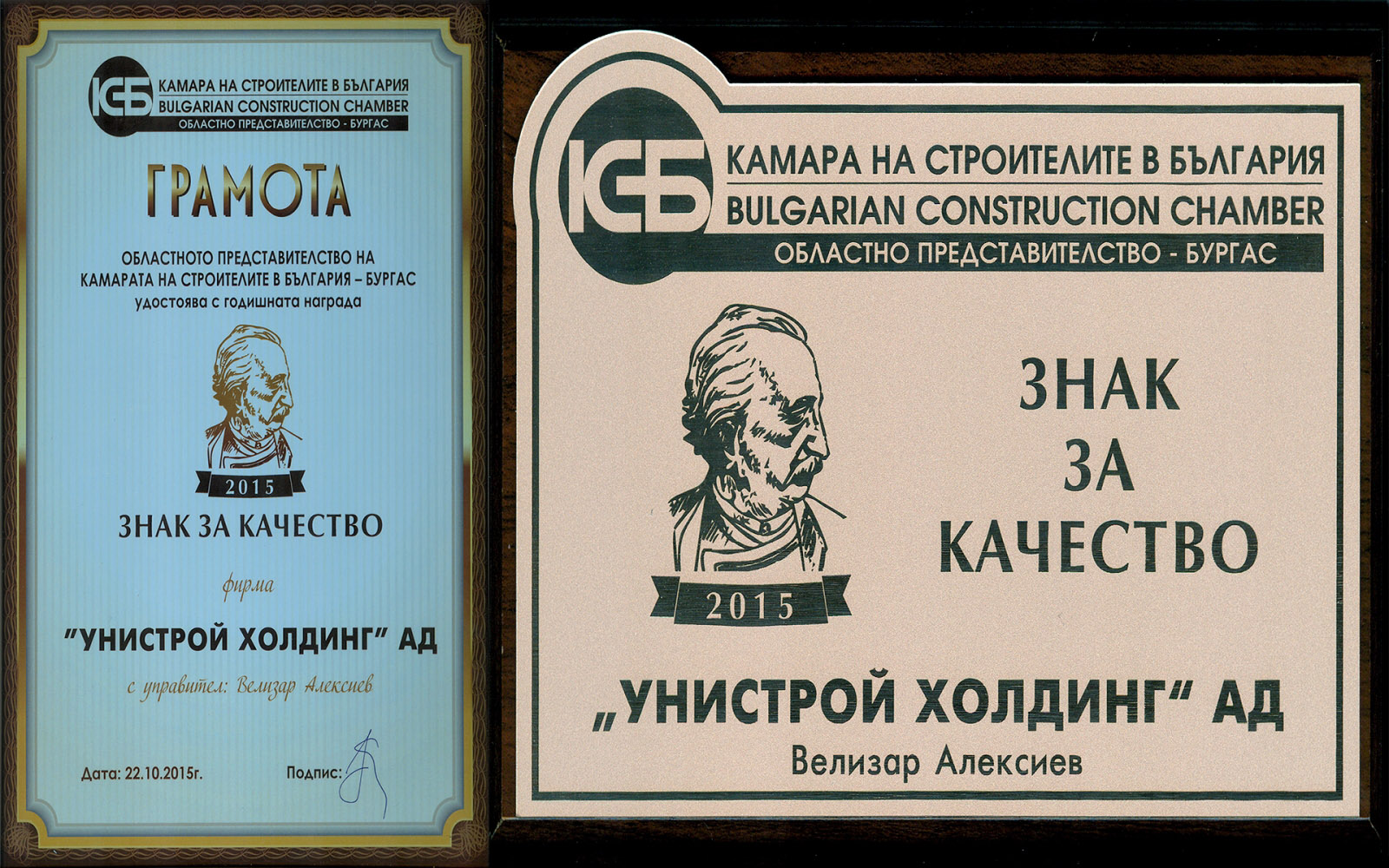 ANNUAL PRIZE OF THE CHAMBER OF BUILDERS